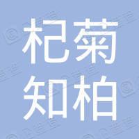 北京杞菊知柏科技有限公司
