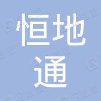 广州恒地通物流有限公司