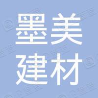 广州墨美建材有限公司