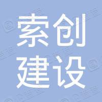 重庆索创实业有限公司