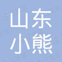 山东小熊电子商务有限公司