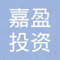 赣州嘉盈投资管理有限公司