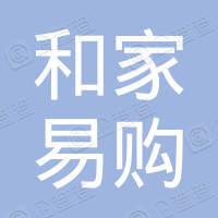 深圳市和家易购家具有限公司