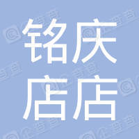 重庆市潼南区铭庆店店店电子商务有限公司