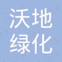 武汉市沃地绿化有限公司