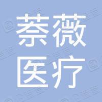 河南萘薇医疗科技有限公司