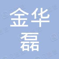 大庆金华磊物资经销有限公司