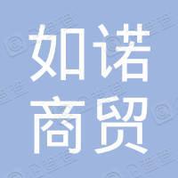 河南如诺商贸有限公司