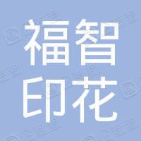 温县福智印花厂