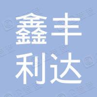 北京鑫丰利达科贸有限公司