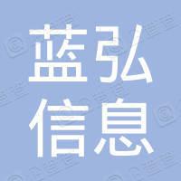 河南蓝弘信息科技有限公司
