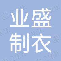汕头经济特区业盛制衣有限公司