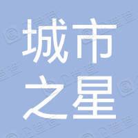 广州城市之星运输物流有限公司