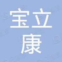 湖北宝立康实业股份有限公司武汉宝立康中西医结合门诊部
