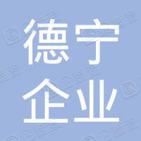 滁州市德宁企业管理中心(有限合伙)