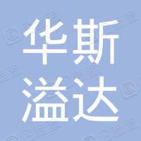 深圳市华斯溢达贸易有限公司