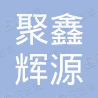 山西灵石天聚鑫辉源煤业有限公司