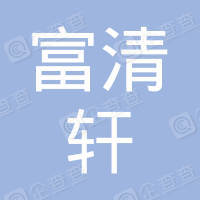 深圳市富清轩投资发展有限公司