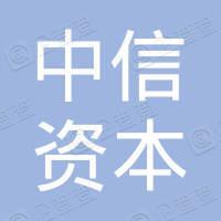 中信资本股权投资(天津)股份有限公司北京分公司