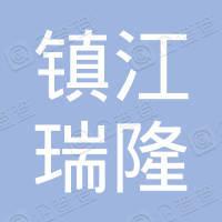 镇江瑞隆新能源有限公司