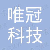 武汉唯冠科技有限公司深圳办事处