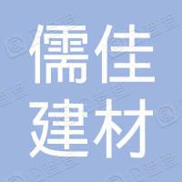 柘城县儒佳建材有限公司