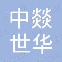 中燚世华(北京)运输服务有限公司