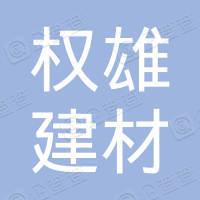 深圳市权雄建材商贸有限公司