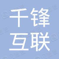 深圳千锋互联科技有限公司