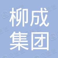 温州柳成集团公司绵阳高新区分公司