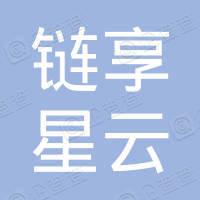 天津链享医药供应链有限公司