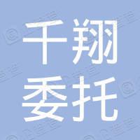 重庆市九龙坡区千翔委托行有限公司