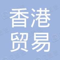 香港贸易发展局驻深圳代表处