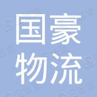 陕西国豪物流服务有限公司