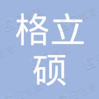 青岛格立硕空调工程有限公司