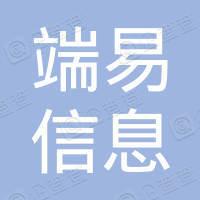 深圳市端易信息咨询有限公司