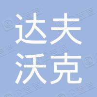 深圳达夫沃克科技有限公司