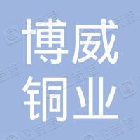 江阴市博威铜业有限公司