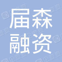 深圳市届森融资租赁有限公司