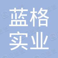 安徽蓝格实业集团有限公司