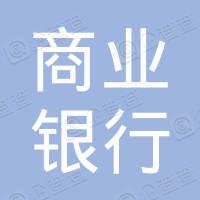 西安市商业银行股份有限公司