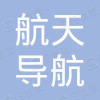 陕西航天导航设备有限公司