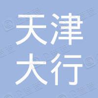 天津大行自行车有限公司