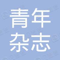 辽宁青年杂志社读者服务中心