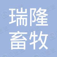 天津市瑞隆畜牧养殖有限公司