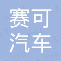 陕西赛可汽车租赁有限公司重庆分公司