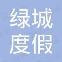 杭州千岛湖绿城度假酒店有限公司