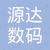 深圳市源达数码科技有限公司