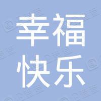 天津市幸福快乐家庭农场