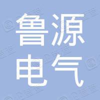 山东鲁源电气股份有限公司